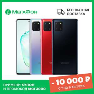 Смартфон Samsung Galaxy Note10 Lite 6/128GB