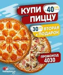 Акции и промокоды на пиццу (напр. Пицца 30 см в подарок за покупку пиццы 40 см)