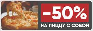 [СПб] Скидка 50% на пиццу с собой в ЯммПицца