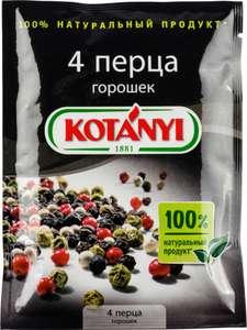 Приправы kotanyi в ассортименте 20-30 гр.