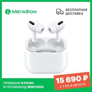 Наушники Apple AirPods Pro (Мегафон)