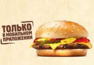 Чизбургер за 39 рублей в Burger King