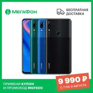 Смартфон Huawei P smart Z 64Gb