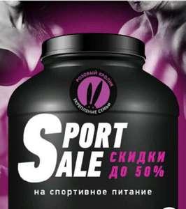 Скидки до -50% на спортивное питание