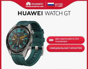Huawei watch GT(через мини приложение в ВК)