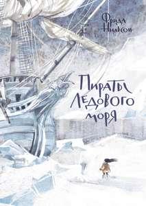 -45% на все книги (например, Пираты Ледового моря)
