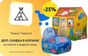 Доп. скидка 25% на палатки и коврики-пазлы в корзине (только в интернет-магазине)