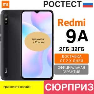 Xiaomi Redmi 9A 2/32 Гб (официальная гарантия)