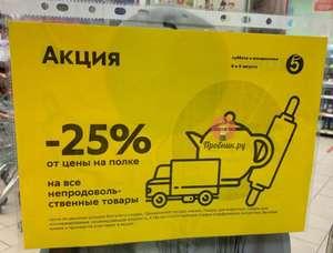 [не везде] -25% на (не все) непродовольственные товары