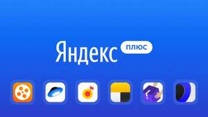 Бесплатный месяц единой подписки на «Яндекс.Плюс», «Кинопоиск» и главные сериалы «Амедиатеки»