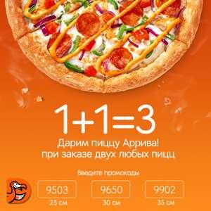[МСК/МО] 1+1=3: пицца Аррива в подарок