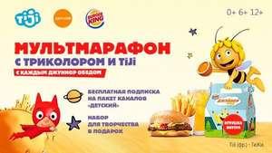 """14 дней бесплатной подписки на пакет """"Детский"""" в Трикол ТВ от Burger King"""