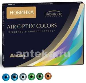 Контактные линзы Air Optix Color