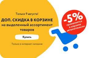 Доп. скидка 5% в корзине на выделенный ассортимент (только в интернет-магазине)