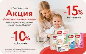 Доп. скидка 10% при покупке 2 пачек, 15% - от 3-х пачек Huggies (на выделенный ассортимент)