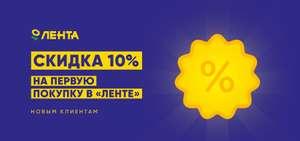 Скидка 10% на первую покупку в «ЛЕНТА» (для абонентов Билайн)