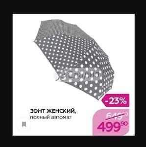 Зонт женский, полный автомат