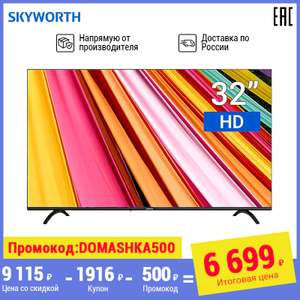 Телевизор LED 32 дюйма ТВ Skyworth 32E20 HD TV