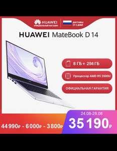 Ноутбук HUAWEI Matebook D 14 8 + 256 ГБ SSD|