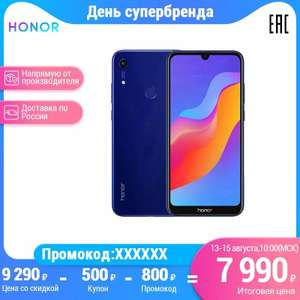 Honor 8A Prime 3+64 NFC