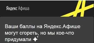 Месяц Яндекс.Плюс за баллы Я.Афиши