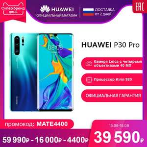Huawei P30 PRO, РСТ, 8/256