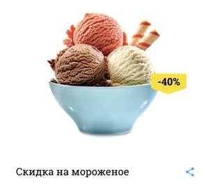 [12.08] Кэшбэк баллами 40% на мороженое по карте (максимум 500 баллов)