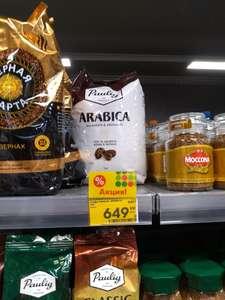 [Ставрополь и возм. другие] Кофе в зёрнах Paulig arabica 1 кг