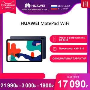 Планшет Huawei MatePad Wi-Fi(17090р) \ LTE(18990р)