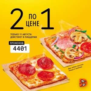 Два любых кусочка пиццы по цене одного