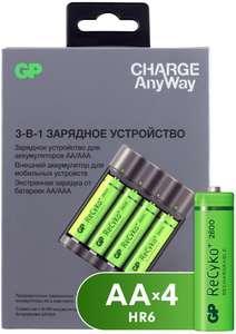 Зарядное устройство GP X411 + 4 аккумулятора AA (HR6) 2700mAh