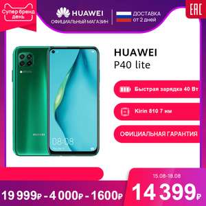 Смартфон HUAWEI P40 Lite 6/128ГБ