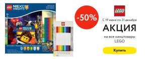Скидка 50% на все канцтовары Lego