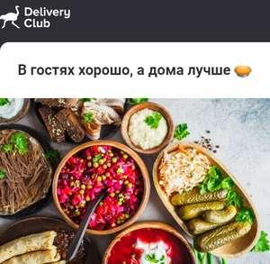 Скидка 15% на определенные рестораны с русскими блюдами