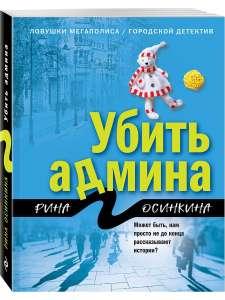 Книга Убить админа - Рина Осинкина