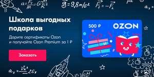 Подписка OZON Premium за 1 руб при покупке сертификата