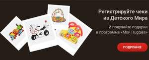 Скидка за регистрацию 5%на покупку Huggies в Детском мире + акция подарки в обмен на баллы (хаги)