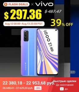 Смартфон VIVO IQOO Z1 6/128 GB