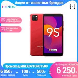 Смартфон Honor 9S 2+32 ГБ (другие смартфоны Honor 9 серии в описании)