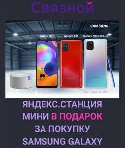 Яндекс станция мини в подарок при покупке Samsung galaxy А31, А51, Note 10 Lite