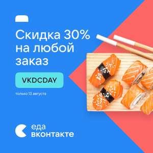 30% в Delivery Club при заказе через ВК
