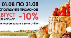 Скидка 10% в Spar Online на первый заказ