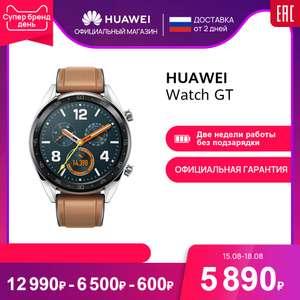 Умные часы HUAWEI Watch GT 46мм