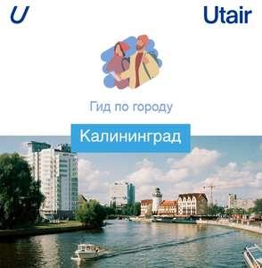 Билеты в Калининград и обратно через Utair