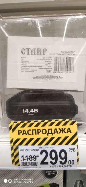 [Не везде] Аккумулятор литий-ионный СТАВР ДА-14,4/2ЛК, ДА-14,4/2ЛМ