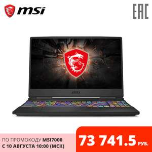 Ноутбук MSI GL65 (i5 10300H/ 1660ti/ 8gb/ 512 gb)