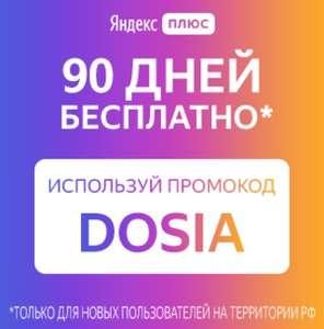 Яндекс плюс 90 дней бесплатно для новых пользователей