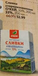 [Екатеринбург и возм. другие] Сливки 33%, 200 мл.