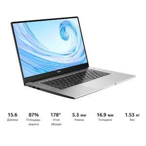 Ноутбук Huawei MateBook D 15 8/256Гб + мышь и рюкзак в подарок