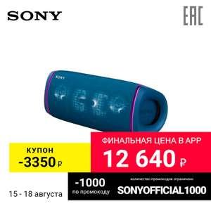 Беспроводная колонка Sony SRS-XB43